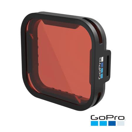 【GoPro】HERO5 Super Suit潛水殼專用藍色攝影濾鏡 AAHDR-001 (忠欣公司貨)