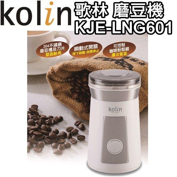 (促銷)【歌林 Kolin】電動咖啡磨豆機 KJE-LNG601