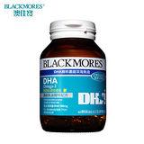 BLACKMORES澳佳寶DHA精粹濃縮深海魚油60顆