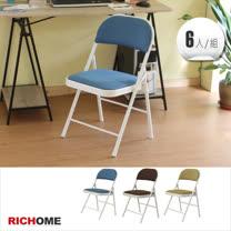 三色可選<br>日式多彩耐用折疊椅6入