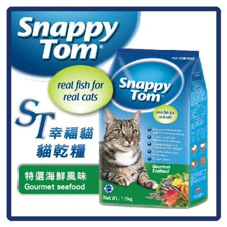 ST幸福貓貓乾糧 特選海鮮風味 1.5kg*2包組 (A002D02-1)