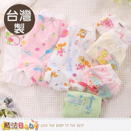 魔法Baby 大女童內褲 台灣製3~8歲純棉平口內褲(2件一組) k50249