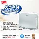 【3M】 淨呼吸超舒淨型空氣清淨機 FA-M13(加送替換濾網乙片)