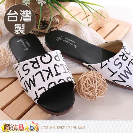 魔法家居 室內拖鞋(2雙一組) 台灣製防滑靜音居家拖鞋 sd0113