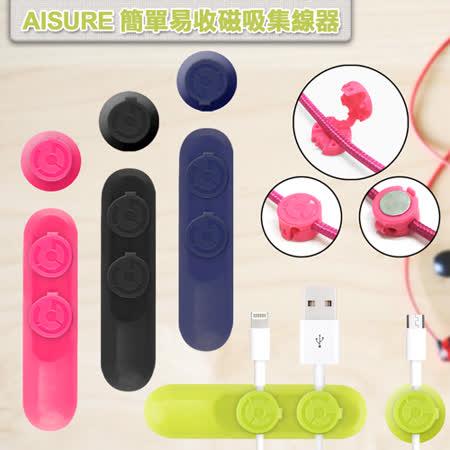 AISURE 簡單易收磁吸集線器(2入一組)