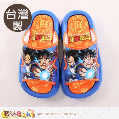 魔法Baby  兒童拖鞋 台灣製七龍珠正版拖鞋 sa70308