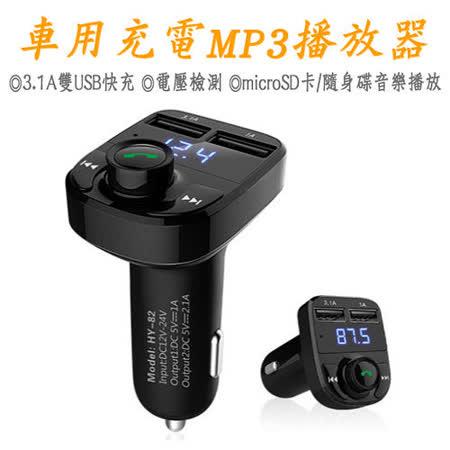雙USB車用免持藍牙FM發射MP3播放器(micro插卡/USB碟讀取)