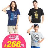 (團購) bossini印花短袖T恤 超值任選3件798