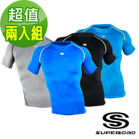 【SUPEROAD SPORTS】Muscle Support專業機能運動短袖緊身衣(超值兩入組)
