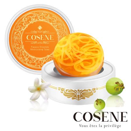 COSENE魔煥洗顏皂系列-木瓜沙拉嫩膚美容皂