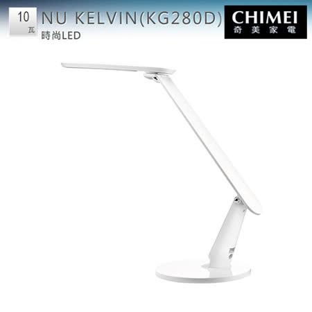 CHIMEI 奇美 KG280D 時尚LED護眼檯燈