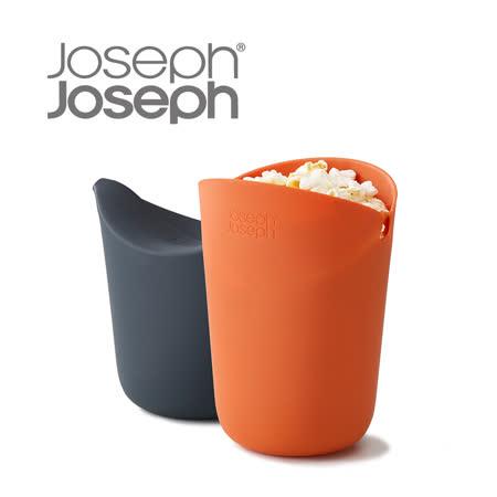 Joseph Joseph英國創意餐廚★聰明料理米花爆爆桶★