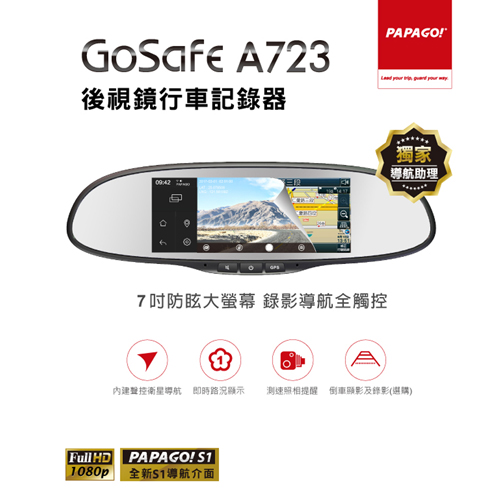 PAPAGO! GoSafe A723  後視鏡行車記錄器+8G記憶卡+點煙器