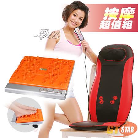 【GTSTAR】全背定點按摩椅墊優質組-定點按摩椅墊(熱情紅)+腳掌機