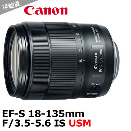 Canon EF-S 18-135mm f3.5-5.6 IS USM *(平輸)-送專屬拭鏡筆