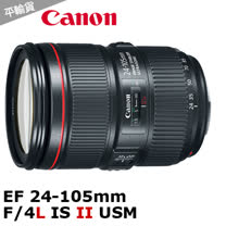 Canon EF 24-105mm f4L IS II USM*(平輸)-送專屬拭鏡筆