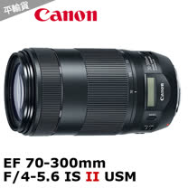Canon EF 70-300mm f4-5.6 IS II USM *(平輸)-送專屬拭鏡筆