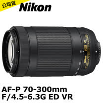 Nikon AF-P 70-300mm F4.5-6.3G ED VR *(平輸)-送專業拭鏡筆