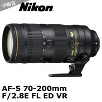 Nikon AF-S 70-200mm f2.8E FL ED VR *(平輸)-送專業拭鏡筆