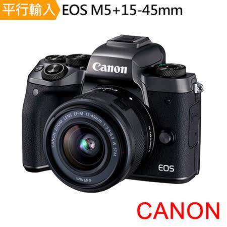 Canon EOS M5 + 15-45mm 單鏡組(中文平輸)-送32G記憶卡+專屬鋰電池+專用座充+單眼相機包+中型腳架+減壓背帶+大吹球清潔組+硬式保護貼
