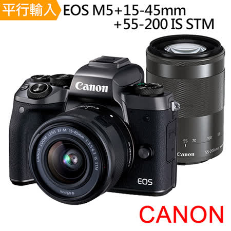 Canon EOS M5 + 15-45mm + 55-200mm IS STM 雙鏡組(中文平輸)-送64G記憶卡+專屬鋰電池+座充+雙鏡包+拭鏡筆+減壓背帶+中型腳架+多功能讀卡機+清潔組+保護貼