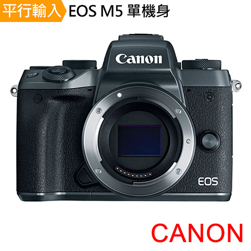 Canon EOS M5 單機身(中文平輸)- 送SD32G-C10記憶卡+專屬鋰電池+座充+單眼相機包+減壓背帶+專用拭鏡筆+相機清潔組+高透光保護貼