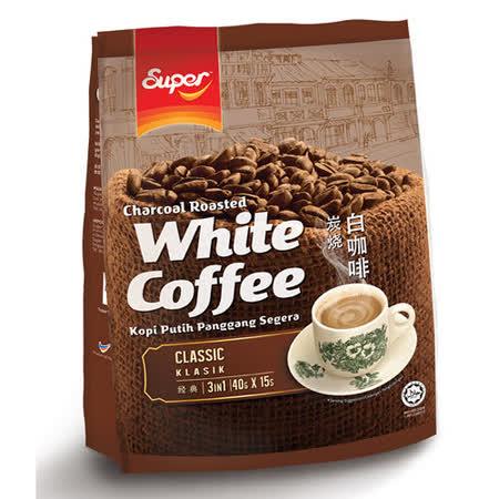★即期良品★「超級」3 合 1 炭燒白咖啡(經典原味) 600g