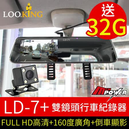 錄得清 LD-7+ 雙鏡頭後視鏡行車紀錄器 2.5D玻璃邊框 (送 32G Class10記憶卡+免費基本安裝)