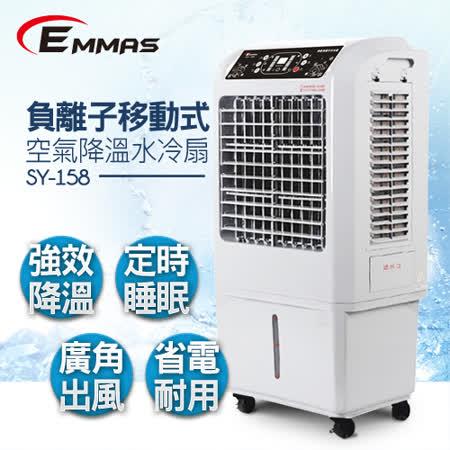 【EMMAS】負離子移動式空氣降溫水冷扇 (SY-158)