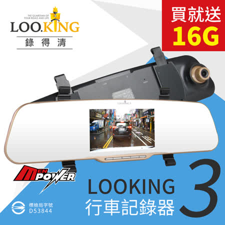 錄得清 LOOKING3 高畫質行車紀錄器  (送 16G Class10 記憶卡)