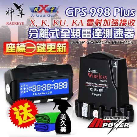 X戰警 神隼 GPS-998 plus 分離式全頻雷達測速器 (送免費基本安裝+隨機贈送美久美+擦拭布)