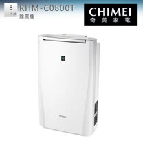 CHIMEI 奇美 RHM-C0800T 8L時尚美型節能除濕機
