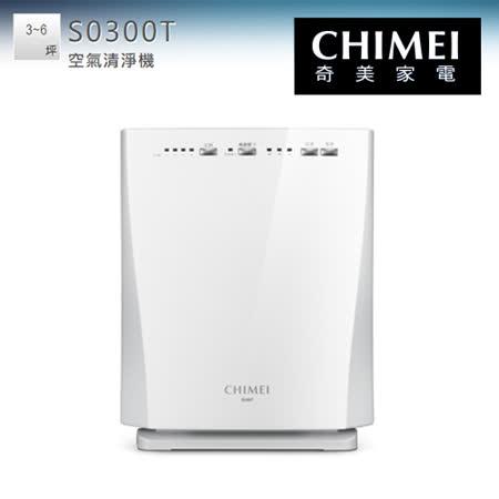 CHIMEI 奇美 S0300T 清菌離子抗敏空氣清淨機(適用3~6坪)