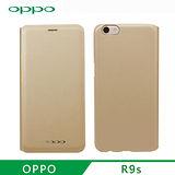OPPO R9S 原廠無視窗皮套-CPH1607 (金)、(玫瑰金)