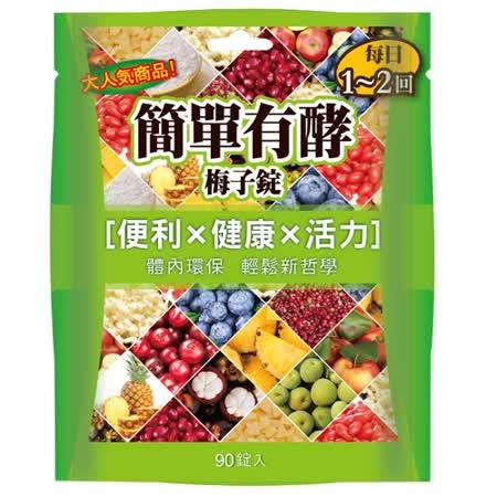 【簡單有酵】梅子錠(6包特惠組)(90錠/包)酵素