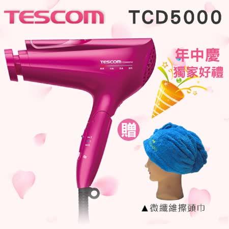 {送IPW1650燙髮棒}TESCOM 白金奈米膠原蛋白吹風機TCD5000 TCD5000TW 群光公司貨 保固12個月-5/14止
