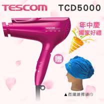 {限時送TESCOM 132捲髮器}TESCOM 白金奈米膠原蛋白吹風機TCD5000 TCD5000TW 群光公司貨 保固12個月-10/31止