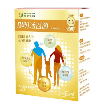 陽明生醫-益健樂活益菌(益生菌)