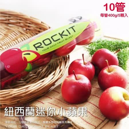 【果之蔬】紐西蘭空運Rockit樂淇櫻桃小蘋果【10管入/每管5顆/350g±5%/管(約70克/顆)】