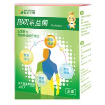 陽明生醫-陽明素益菌(全素)