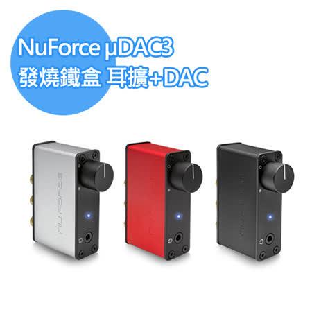 NuForce μDAC3 發燒鐵盒 (耳擴+DAC) 紅色/黑色/銀色