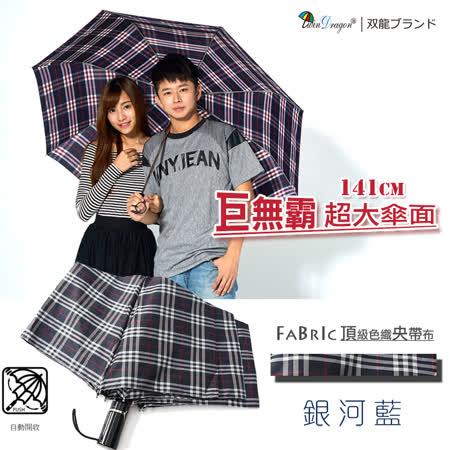 【雙龍牌】141公分超大傘面頂級央帶格紋自動開收傘 /雙人傘親子傘防風(銀河藍)B6054