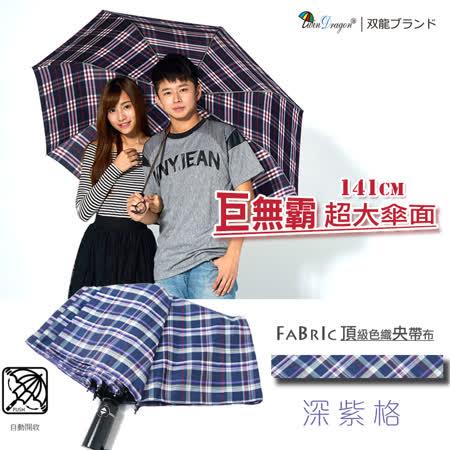 【雙龍牌】141公分超大傘面頂級央帶格紋自動開收傘 /雙人傘親子傘防風(深紫格)B6054