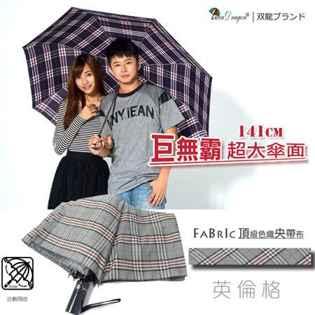 【雙龍牌】141公分超大傘面頂級央帶格紋自動開收傘 /雙人傘親子傘防風(英倫格)B6054