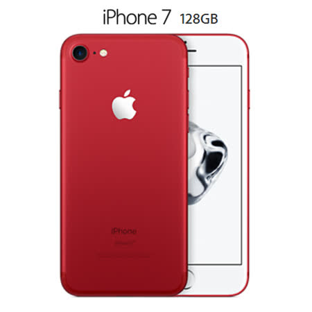 APPLE iPhone 7 _4.7吋_128G-RED