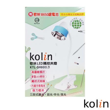 歌林 LED觸控夾燈(黑/藍/粉 顏色隨機) KTL-SH800LD