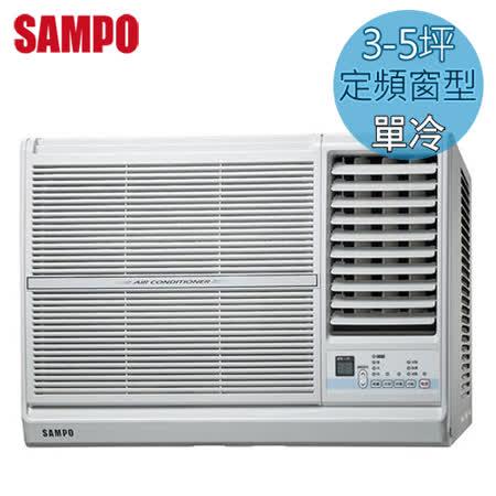 [促銷]SAMPO聲寶 3-5坪右吹定頻窗型冷氣(AW-PC22R)送基本安裝