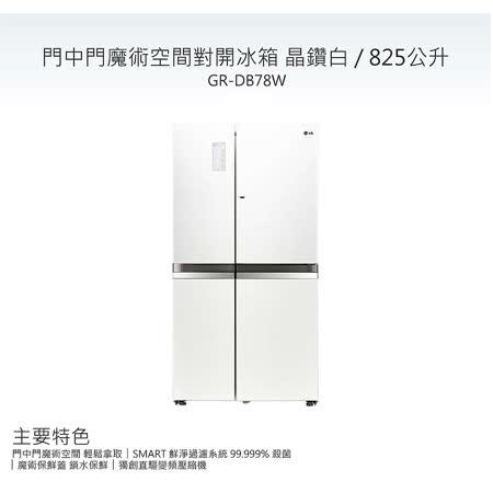促銷★LG樂金 門中門魔術空間對開冰箱 晶鑽白 / 825公升 (GR-DB78W) 含基本安裝