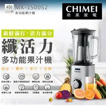 CHIMEI 奇美 纖活力多功能果汁機1500ML MX-1500S2