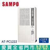SAMPO聲寶3-4坪AT-PC122直立窗型冷氣空調_含配送到府+標準安裝